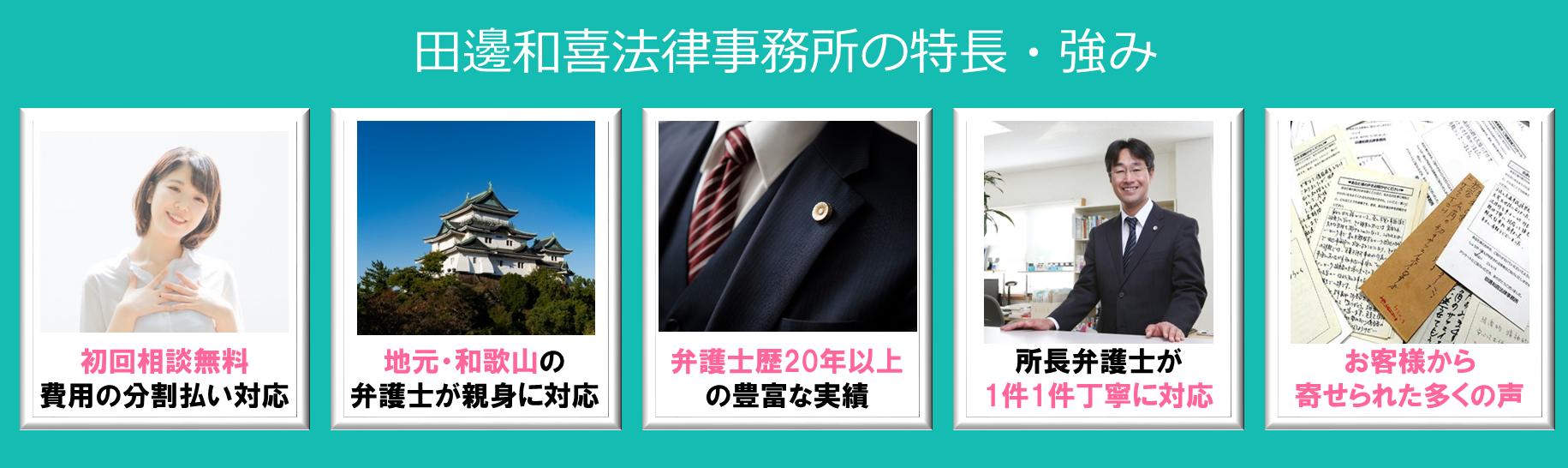 田邊和喜法律事務所の5つの強み